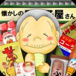 懐かしの駄菓子屋さん_R