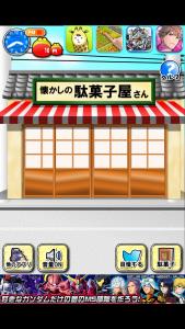 駄菓子屋さん6