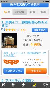 ホテル予約6