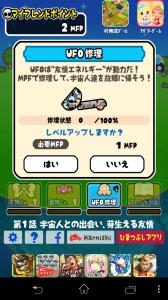 育成ホウセイ6