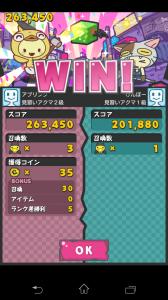アクマッチ7