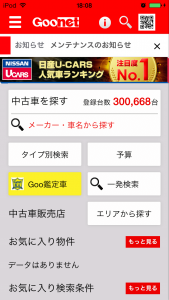 goo車情報1