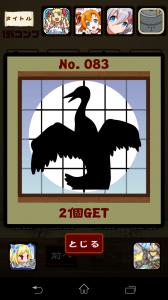 鶴の恩返し17