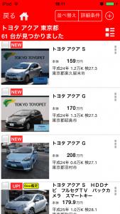 goo車情報6