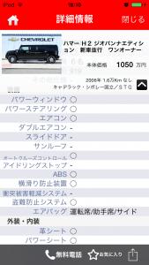 goo車情報8