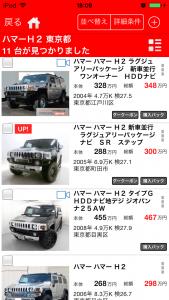 goo車情報5