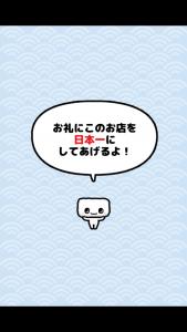 どんどこ寿司4