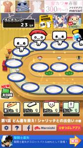 どんどこ寿司11