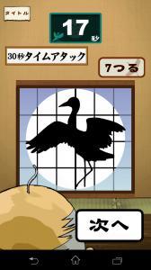 鶴の恩返し5
