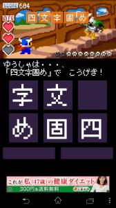 ど忘れ勇者8
