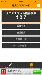 懸賞クロス11