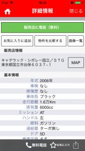 goo車情報9