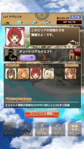 飛空艇コインバトル5