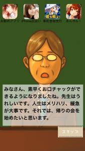 帰りの会7