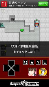 新宿ダンジョン17