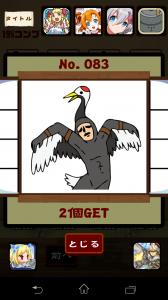 鶴の恩返し18