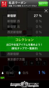 新宿ダンジョン16