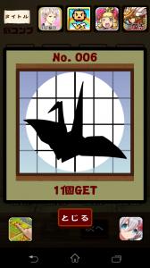 鶴の恩返し12