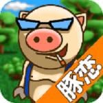 豚さま_R