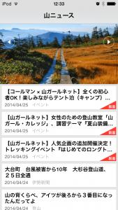山ニュース7