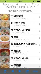 e食材辞典5