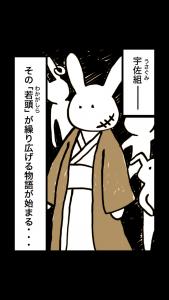兎ファミリー3