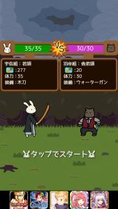 兎ファミリー12