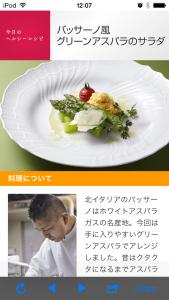 e食材辞典7