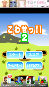 こわせ21