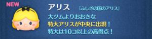 新ツム2-6