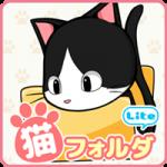 猫フォルダ_R