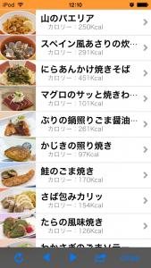 e食材辞典6