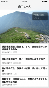 山ニュース1