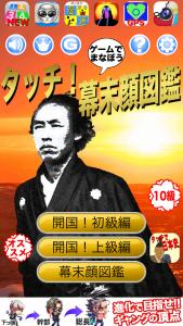 幕末顔図鑑1