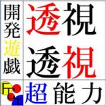 超能力開発遊戯/透視_R