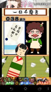 こけしみがき6
