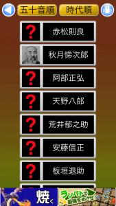 幕末顔図鑑10