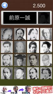 幕末顔図鑑3