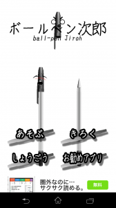 ボールペン次郎1