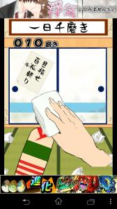 こけしみがき3