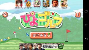 ぴよゴルフ1