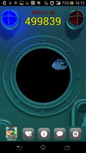 海底50万4