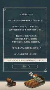 タップ・シーフ・ストーリー8