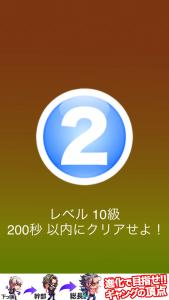 幕末顔図鑑2