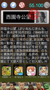幕末顔図鑑7