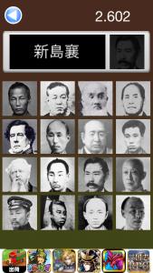 幕末顔図鑑4