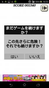 ××が来る!8