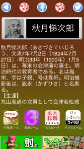 幕末顔図鑑11
