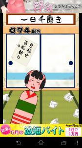 こけしみがき10