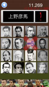 幕末顔図鑑9